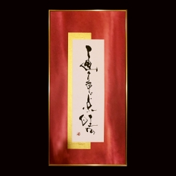 <h5>Japanese four-character idioms. 「Finishing touch」「画竜点睛」2015</h5><p>icture frame: 250mm×500mm   ¥54.000 When drawing the dragon I complete the painting by drawing the eyes last. The eyes are the gateway to the soul and as such the most important aspect. I put my heart and soul into every painting represented by the dragon's eyes.																																																																																																																																																																																																																																														</p>