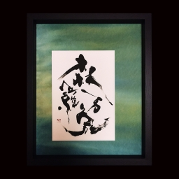 <h5>Japanese four-character idioms.「All of creation」「森羅万象」2015</h5><p>Picture frame: 430mm×523mm   ¥108.000 I'm grateful for all the beauty existing in the world.																																																																																																						</p>