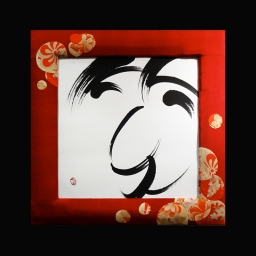 "<h5>「Smile」「笑」2008</h5><p>Picture frame: 700mm×700mm   ¥205.200 Japanese Tapestry: 422mm×1.200mm   ¥140.400 We don't smile because we're happy. We're happy because we smile. Good fortune and happiness will come to the home of those who smile. I expressed a smile using the Kanji characters of ""Smile"".																																		</p>"