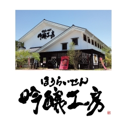 <h5>2004 – 'Outstanding Performance' award at Japanese National Calligraphy Design competition. Winning design was company logo for 'Houraisen Sake Brewing Company'</h5><p></p>