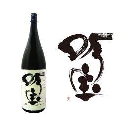 <h5>2005 - 'Outstanding Performance' award at Japanese National Calligraphy Design competition. Winning design was company logo for 'Ginpou Sake'.</h5><p></p>