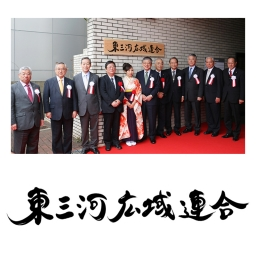 <h5>2015 – East Mikawa Union – East Mikawa Group of 8 towns</h5><p>																																																			</p>