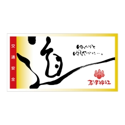 <h5>2008 – Road – good fortune sticker – Oitsu Temple</h5><p>																																																			</p>