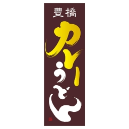 <h5>2010 Toyohashi Curry Udon – Toyohashi Tourism Convention Association</h5><p>																																		</p>