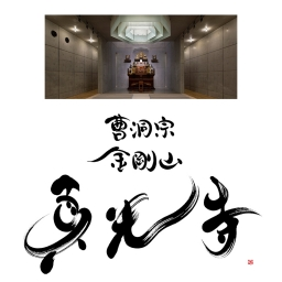 <h5>2014 – Shinkouji Temple logo – Shinkouji Temple</h5><p></p>