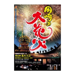 <h5>2011 – Okazaki Fireworks Festival – Event Logo – Door Co. Ltd.</h5><p></p>