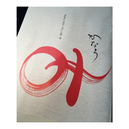 <h5>2016 -  Dreams Come True – Brand Logo – Nodaya Rice Company</h5><p></p>
