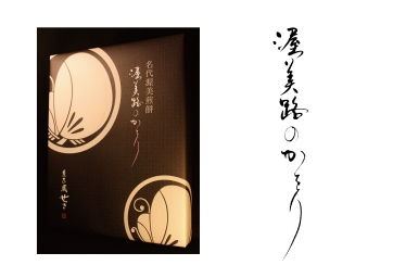 <h5>2012 – The nice Aroma of Atsumi – Kashikuraseki Company</h5><p></p>