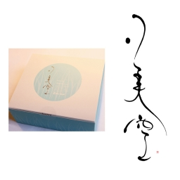 <h5>2011 – Beautiful Sky Brand Logo – Sekiya Sake Brewing Company Co. Ltd.</h5><p></p>