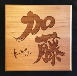 <h5>2016 – Kato</h5><p></p>